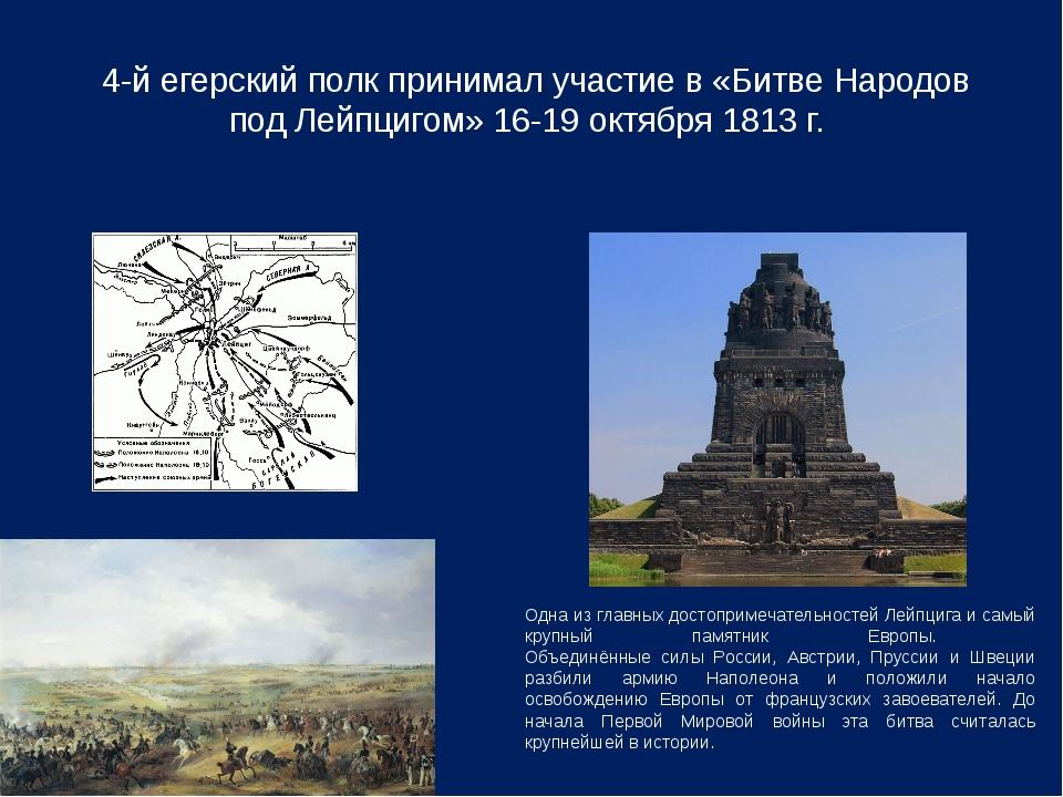 4-й егерский полк принимал участие в «Битве Народов под Лейпцигом» 16-19 окт...