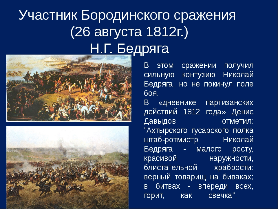 В этом сражении получил сильную контузию Николай Бедряга, но не покинул поле...