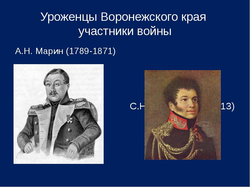 Уроженцы Воронежского края участники войны А.Н. Марин (1789-1871) С.Н. Марин(...
