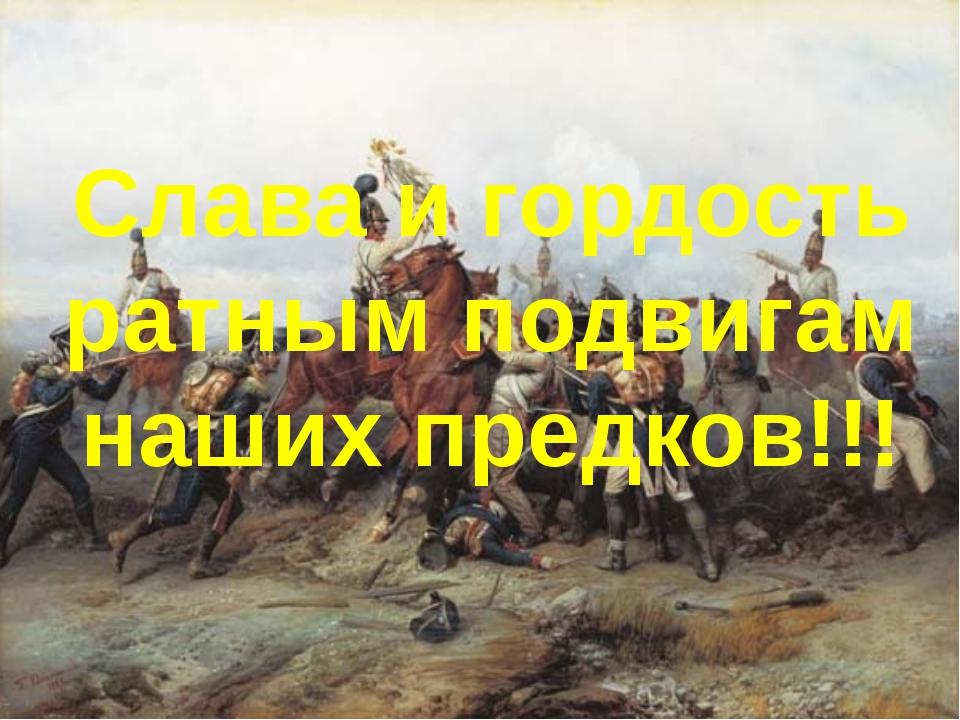 Слава и гордость ратным подвигам наших предков!!!