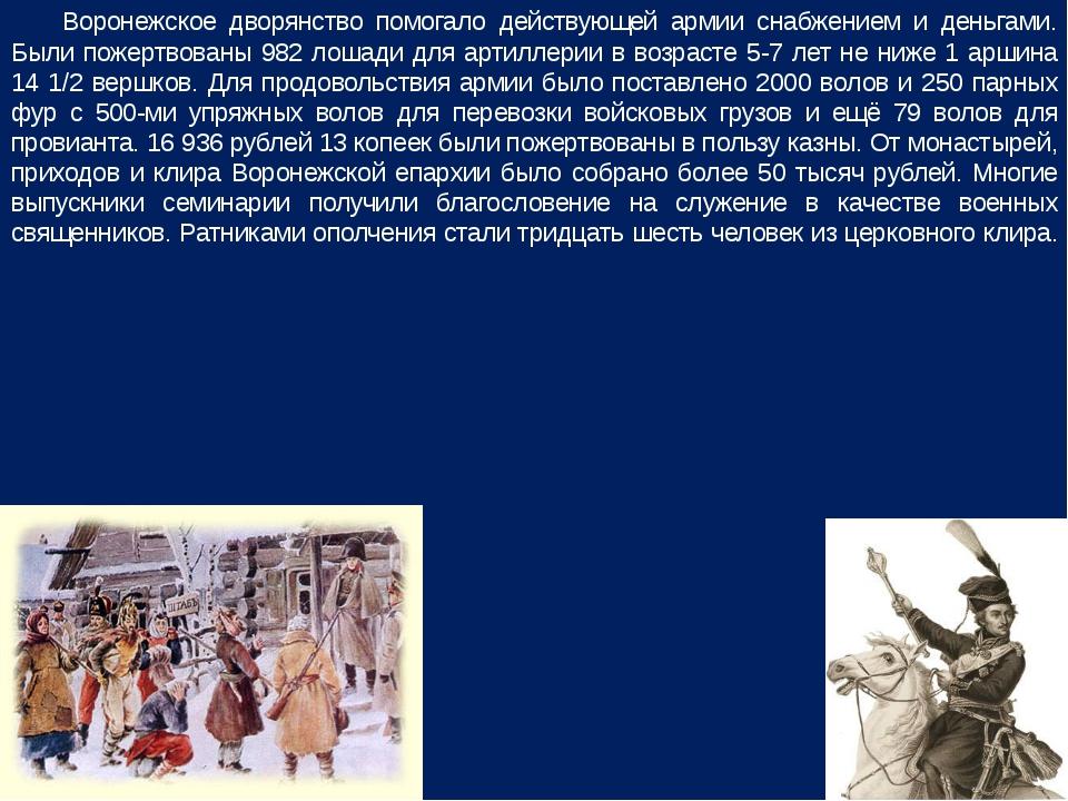 Воронежское дворянство помогало действующей армии снабжением и деньгами. Был...