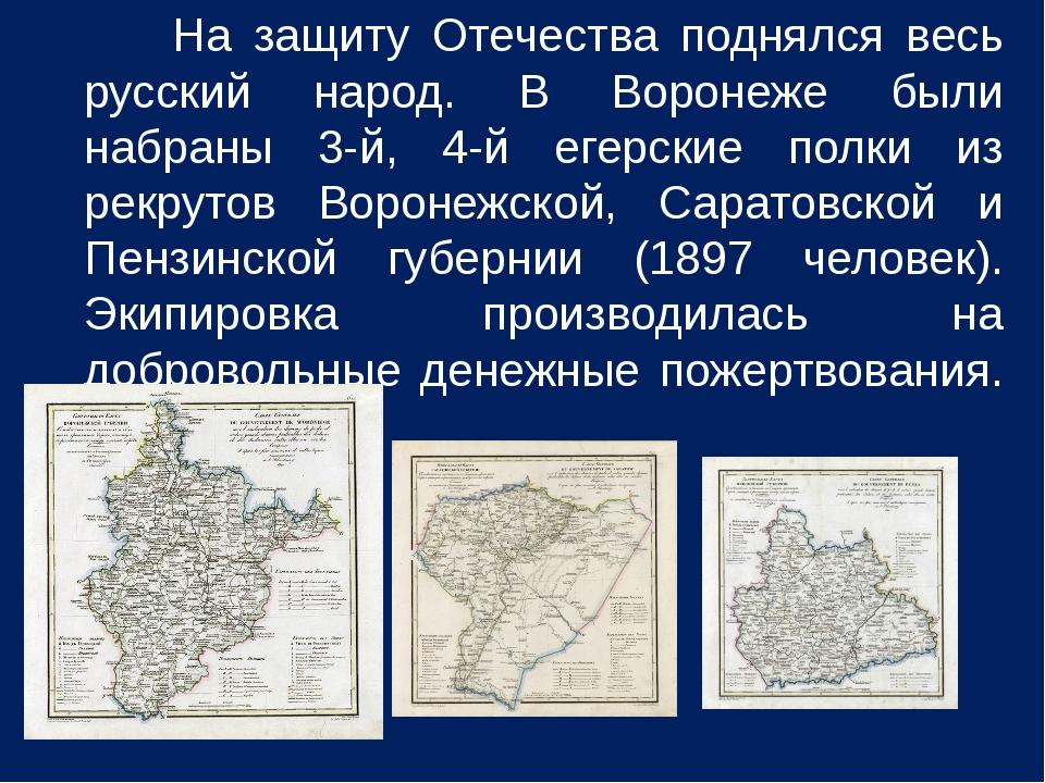На защиту Отечества поднялся весь русский народ. В Воронеже были набраны 3-й...