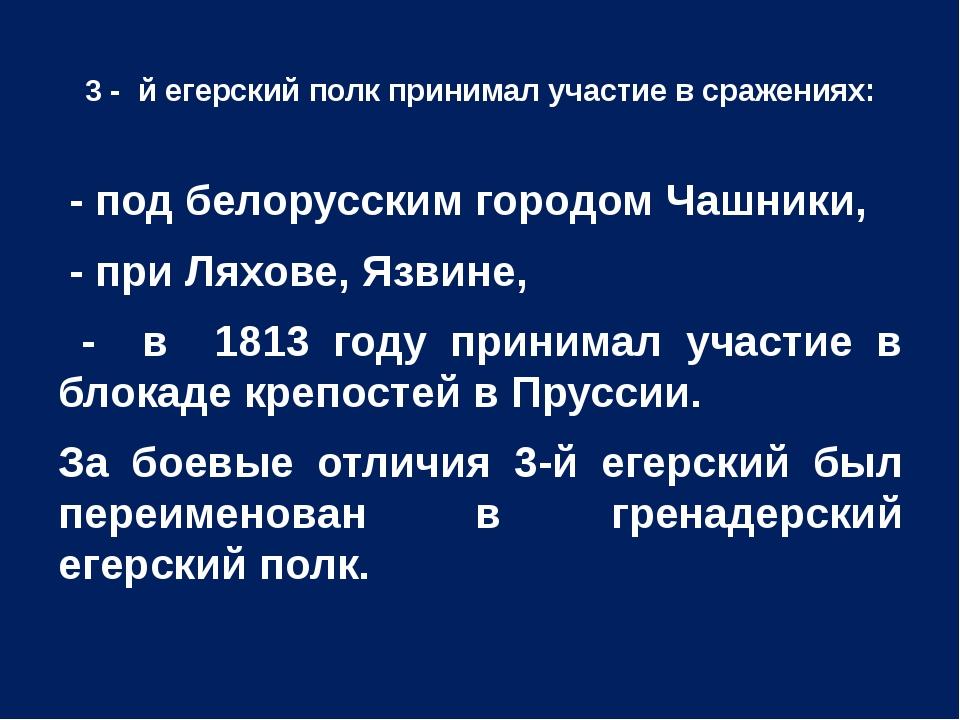 3 - й егерский полк принимал участие в сражениях: - под белорусским городом Ч...