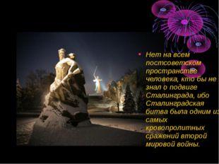 Нет на всем постсоветском пространстве человека, кто бы не знал о подвиге Ста