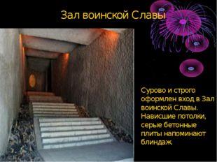 Зал воинской Славы Сурово и строго оформлен вход в Зал воинской Славы. Навис