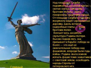 Главный монумент Над площадью Скорби поднимается насыпной курган — святая свя