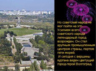 Но советский народ не мог пойти на это. Усилием всего советского народа леген