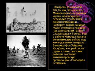 Контроль за «высотой 102,0», как обозначался Мамаев курган на военных картах