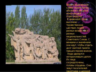 Вход в храм вечной славы героев битвы обозначен вводной композицией (горельеф