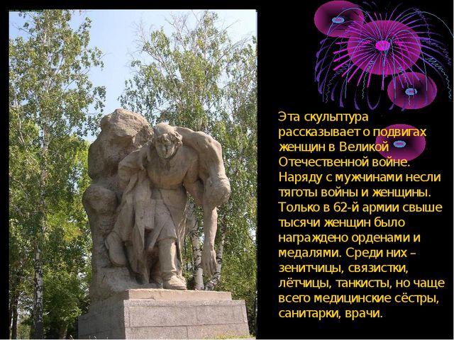 Эта скульптура рассказывает о подвигах женщин в Великой Отечественной войне....