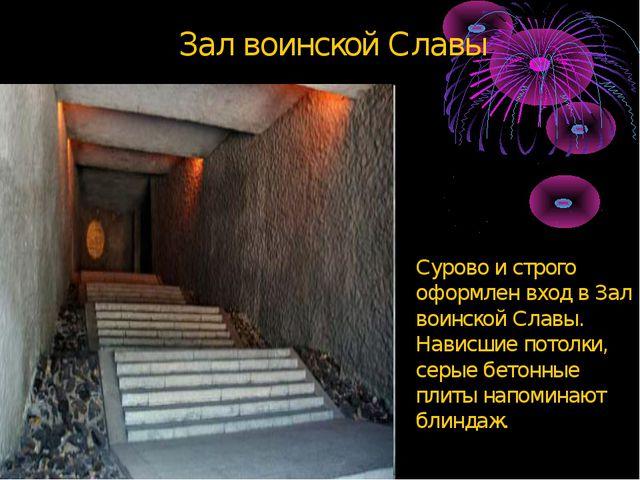 Зал воинской Славы Сурово и строго оформлен вход в Зал воинской Славы. Навис...