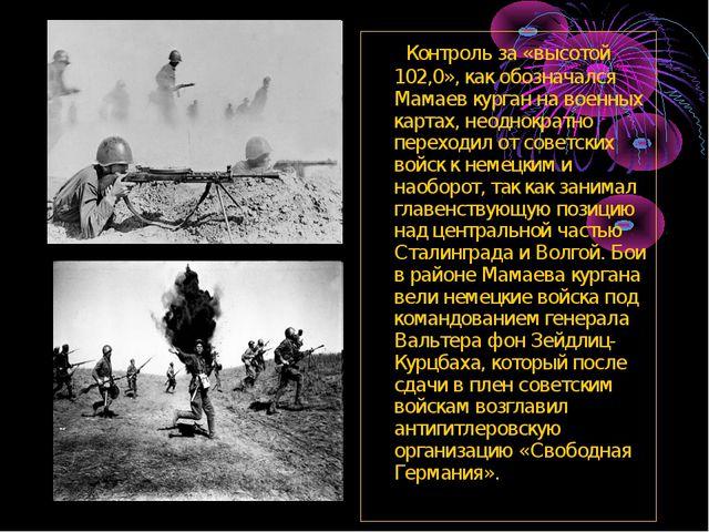 Контроль за «высотой 102,0», как обозначался Мамаев курган на военных картах...