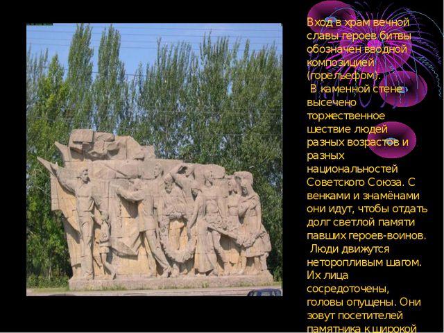 Вход в храм вечной славы героев битвы обозначен вводной композицией (горельеф...