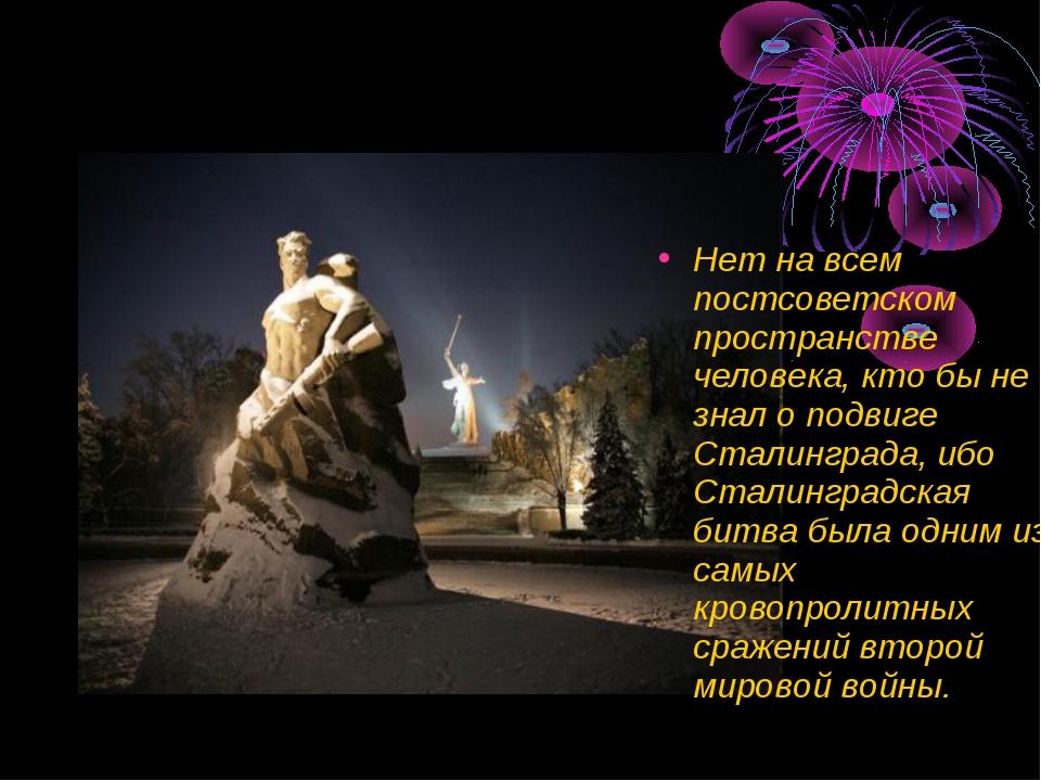 Нет на всем постсоветском пространстве человека, кто бы не знал о подвиге Ста...