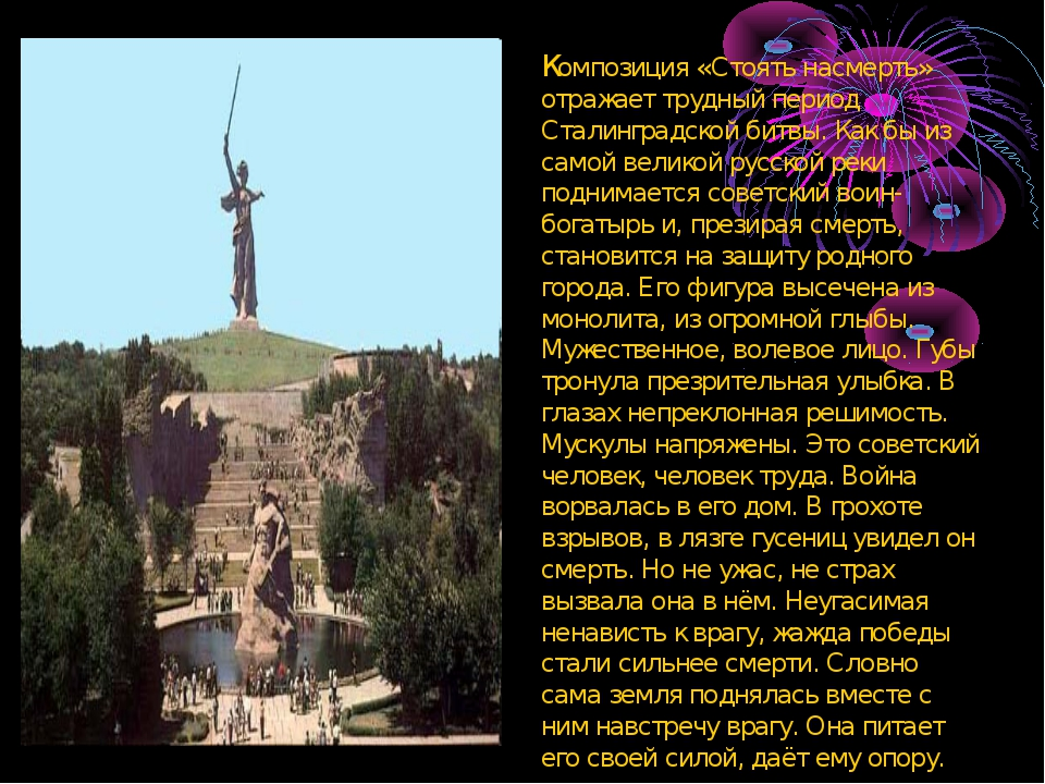 Композиция «Стоять насмерть» отражает трудный период Сталинградской битвы. К...