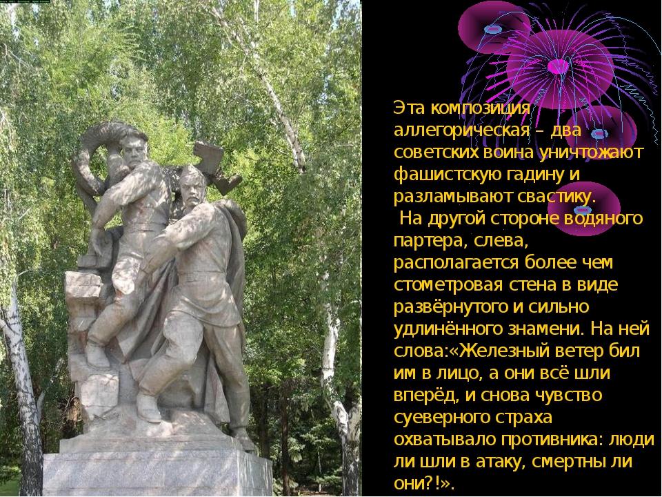 Эта композиция аллегорическая – два советских воина уничтожают фашистскую гад...