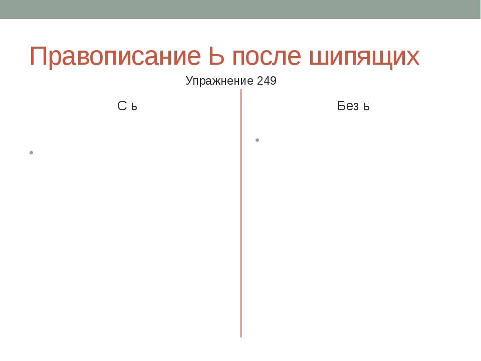 Правописание Ь после шипящих С ь Сущ. 3 скл Без ь Сущ. не 3 скл Упражнение 249