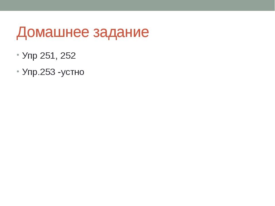 Домашнее задание Упр 251, 252 Упр.253 -устно