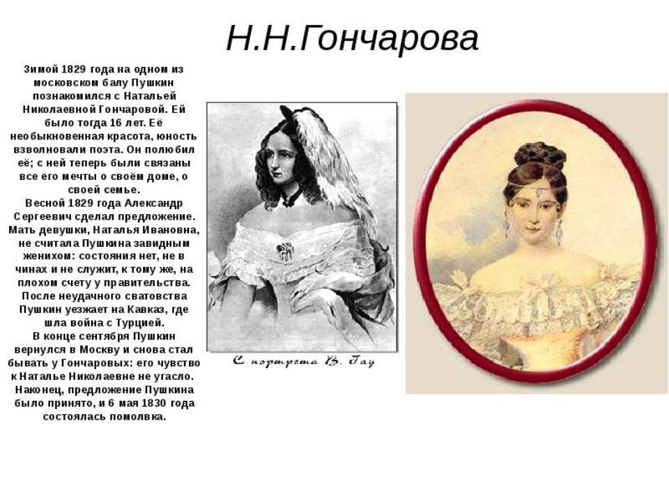 А.с Пушкин И Н.н Гончарова Знакомство
