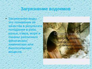 Загрязнение водоемов Загрязнение воды - это понижение ее качества в результат