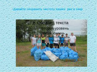 Давайте сохранять чистоту наших рек и озер