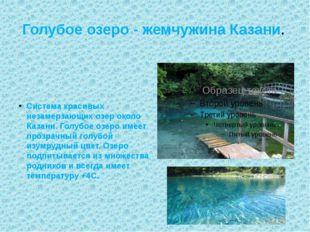 Голубое озеро - жемчужина Казани. Система красивых незамерзающих озер около К