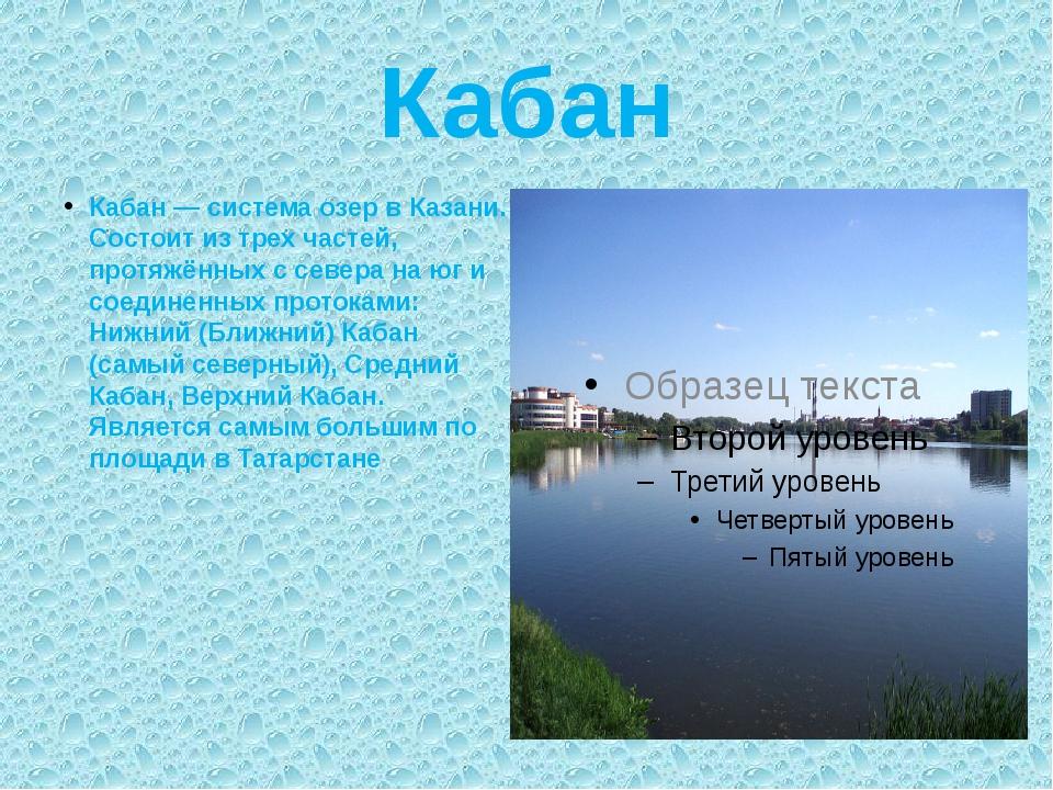 Кабан Кабан — система озер в Казани. Состоит из трех частей, протяжённых с се...