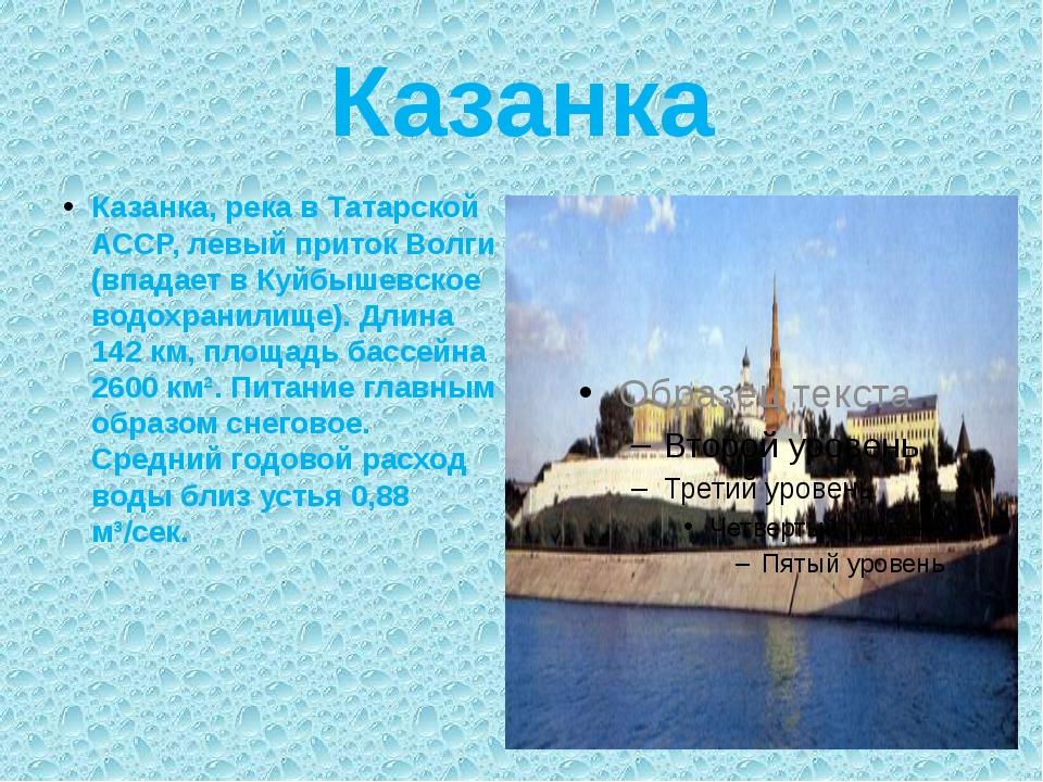 Казанка Казанка, река в Татарской АССР, левый приток Волги (впадает в Куйбыше...
