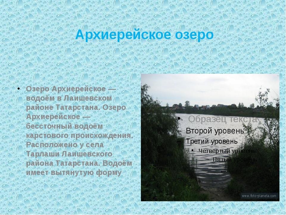 Архиерейское озеро Озеро Архиерейское — водоём в Лаишевском районе Татарстана...