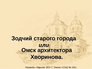 Зодчий старого города или Омск архитектора Хворинова. Команда «Эврика» БОУ Г.