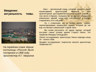 Введение: актуальность темы. Омск – миллионный город, который славится своей