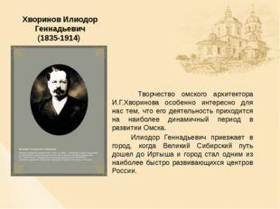 Хворинов Илиодор Геннадьевич (1835-1914) Творчество омского архитектора И.Г.Х