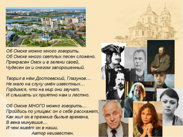 Об Омске можно много говорить. Об Омске много светлых песен сложено. Прекрасе...
