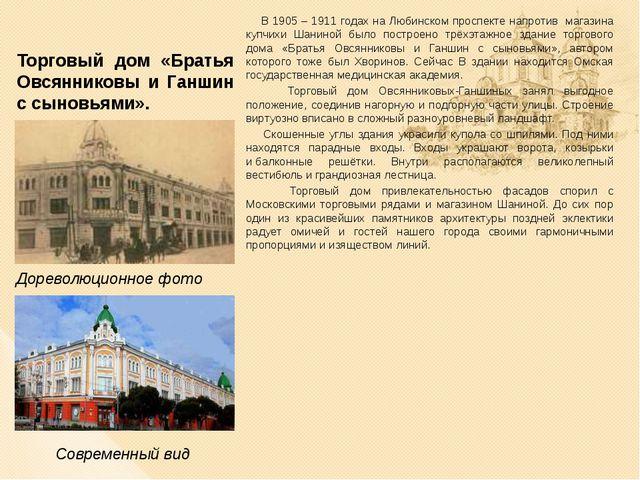 Торговый дом «Братья Овсянниковы и Ганшин с сыновьями». В 1905 – 1911 годах н...