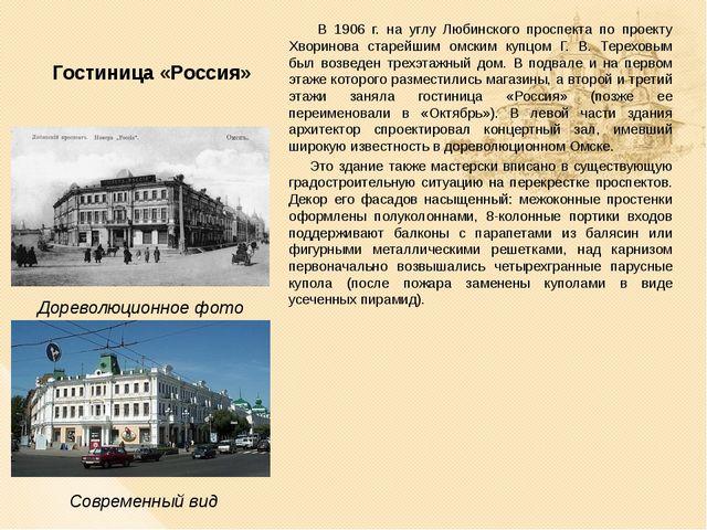 Гостиница «Россия» В 1906 г. на углу Любинского проспекта по проекту Хворинов...