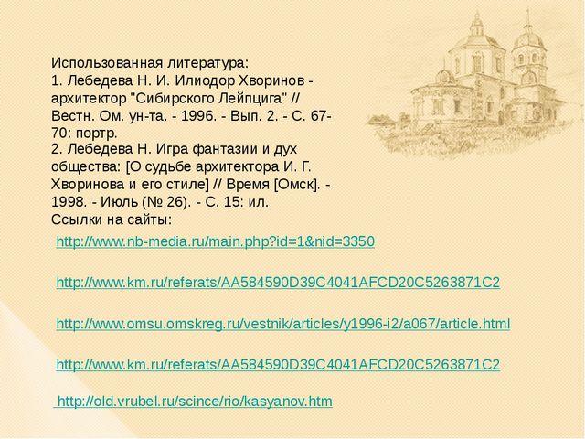 http://www.nb-media.ru/main.php?id=1&nid=3350 http://www.km.ru/referats/AA584...