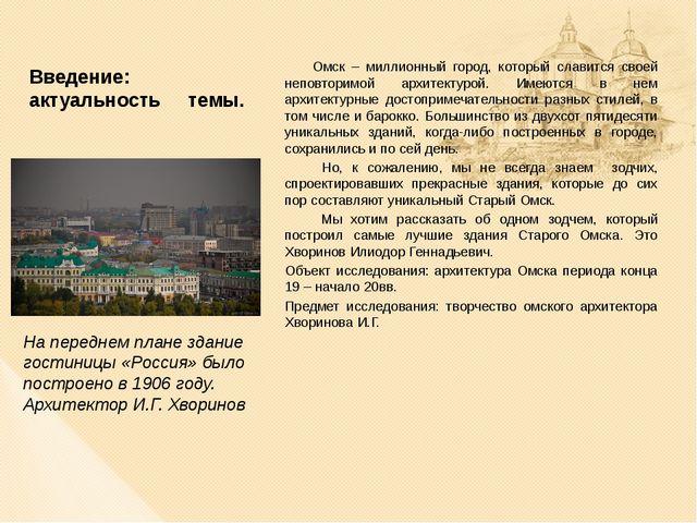Введение: актуальность темы. Омск – миллионный город, который славится своей...