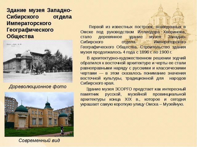 Здание музея Западно-Сибирского отдела Императорского Географического Обществ...