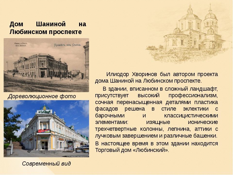 Дом Шаниной на Любинском проспекте Илиодор Хворинов был автором проекта дома...