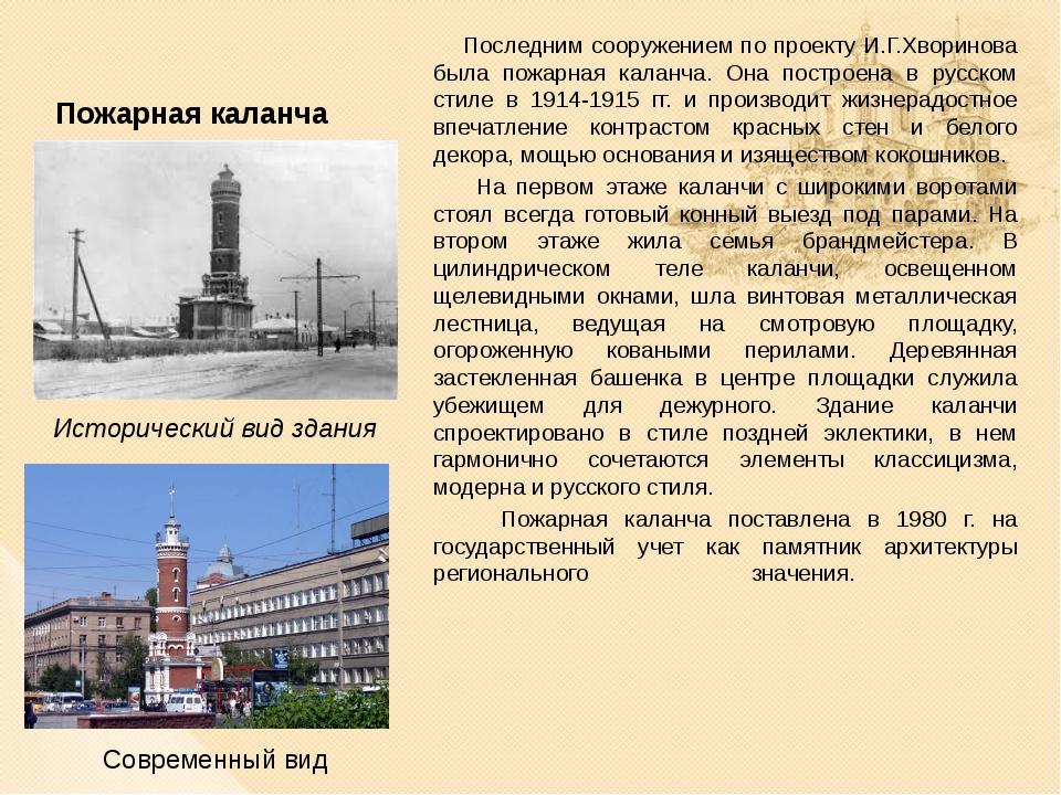 Пожарная каланча Последним сооружением по проекту И.Г.Хворинова была пожарная...