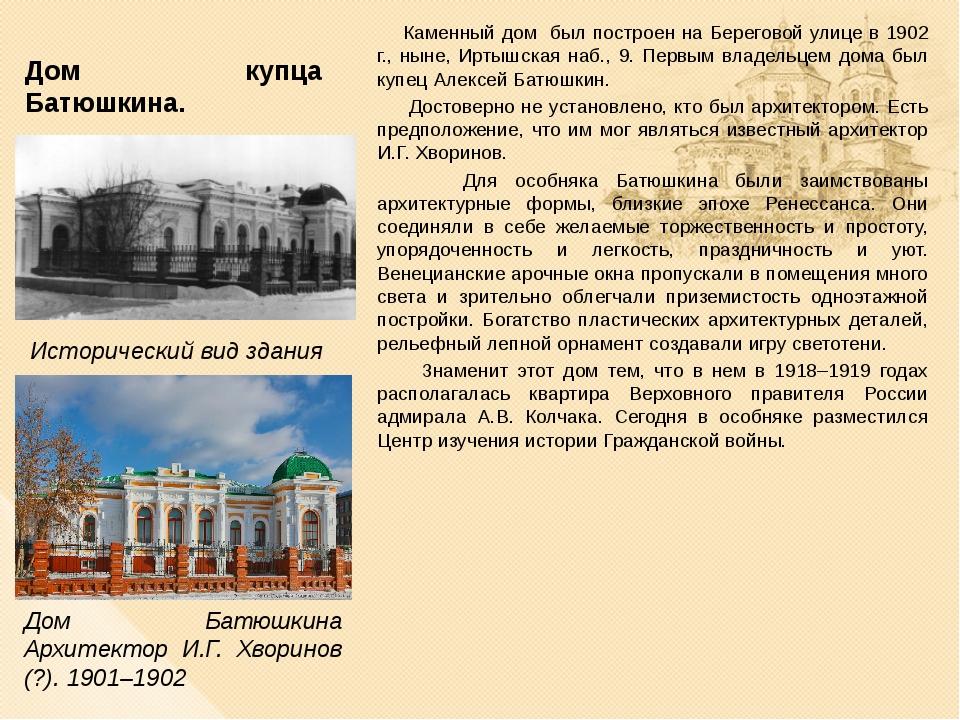 Дом купца Батюшкина. Каменный дом был построен на Береговой улице в 1902 г.,...