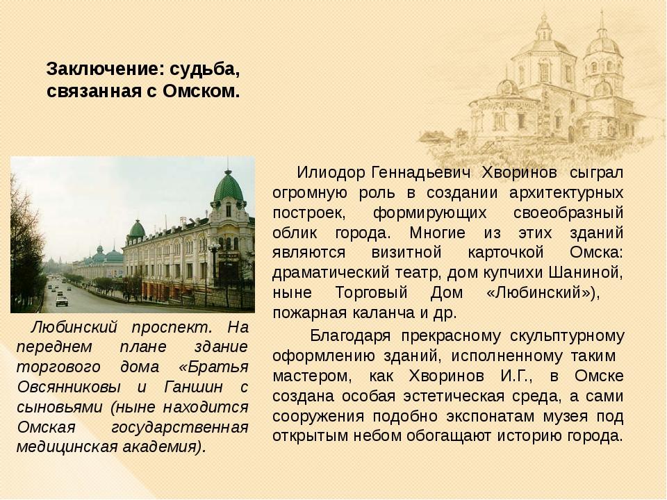 Заключение: судьба, связанная с Омском. Илиодор Геннадьевич Хворинов сыграл...