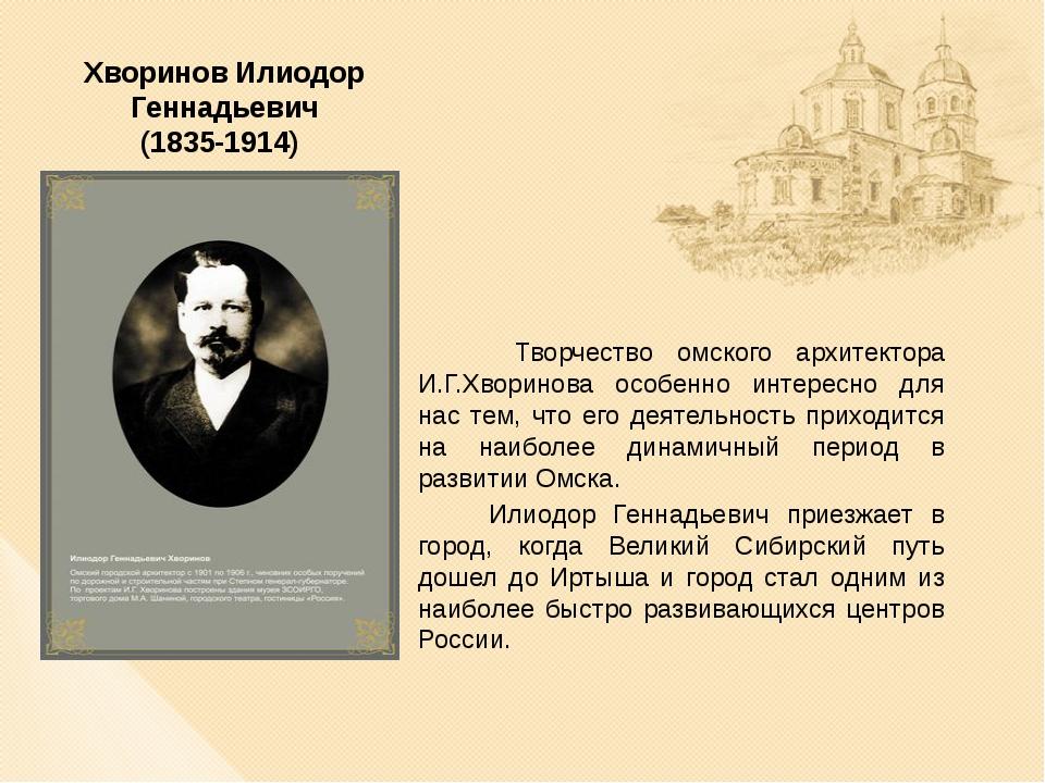 Хворинов Илиодор Геннадьевич (1835-1914) Творчество омского архитектора И.Г.Х...