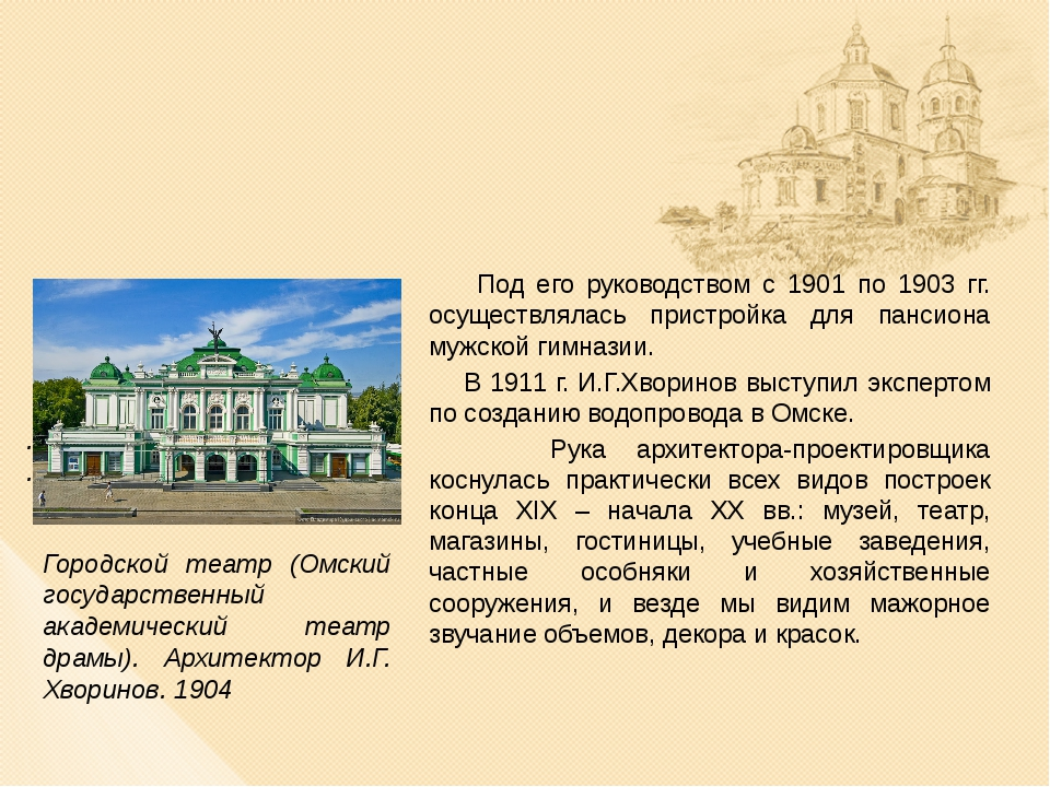 Под его руководством с 1901 по 1903 гг. осуществлялась пристройка для пансио...