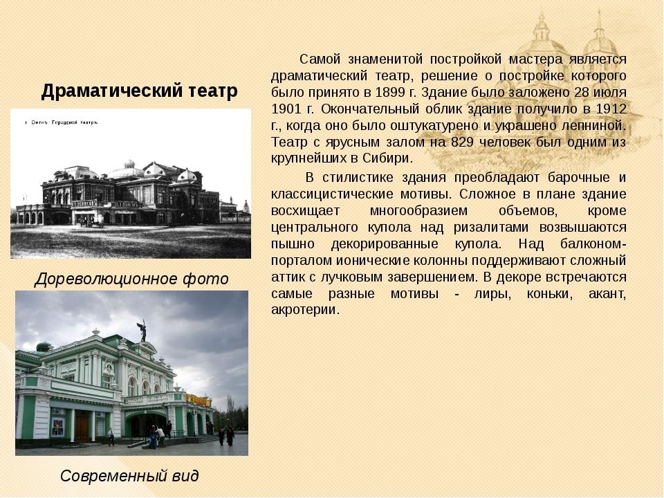 Драматический театр Самой знаменитой постройкой мастера является драматически...