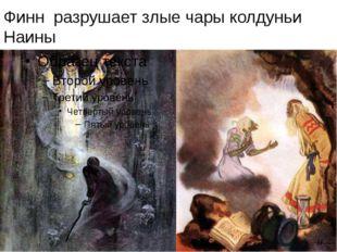 Финн разрушает злые чары колдуньи Наины