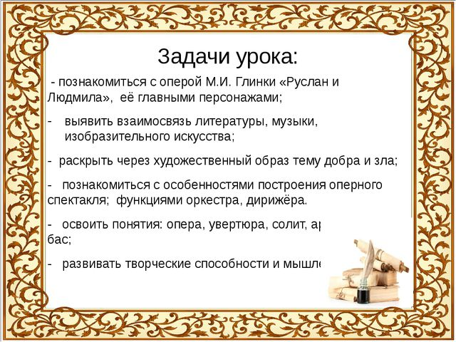 Задачи урока: - познакомиться с оперой М.И. Глинки «Руслан и Людмила», её гл...