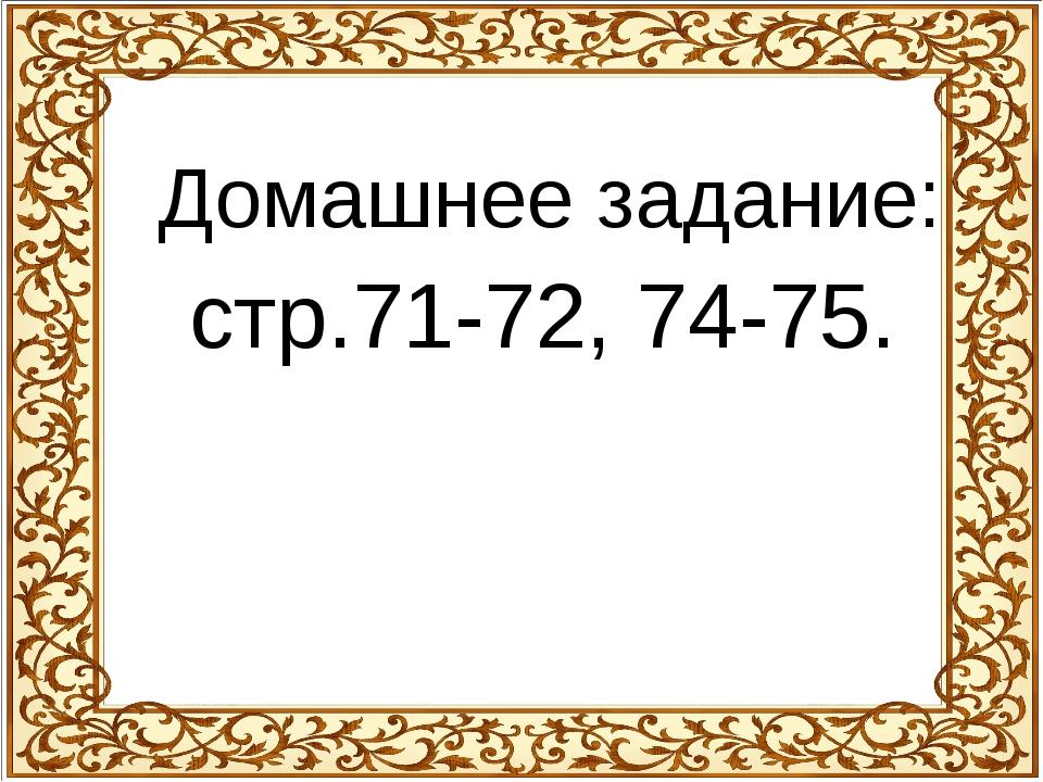 Домашнее задание: стр.71-72, 74-75.