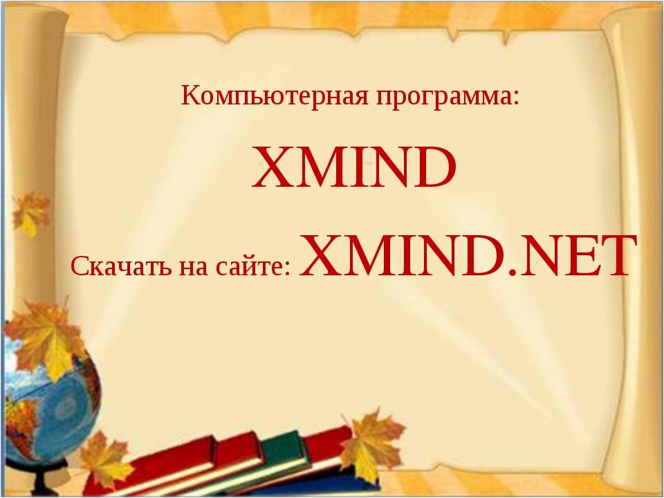 Компьютерная программа: XMIND Скачать на сайте: XMIND.NET