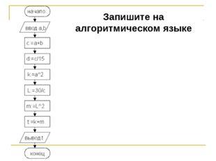 Запишите на алгоритмическом языке